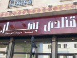 قنادی بهار سرچشمه، قدیمی ترین قنادی تهران
