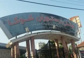 هتل رستوران شوکا مازندران