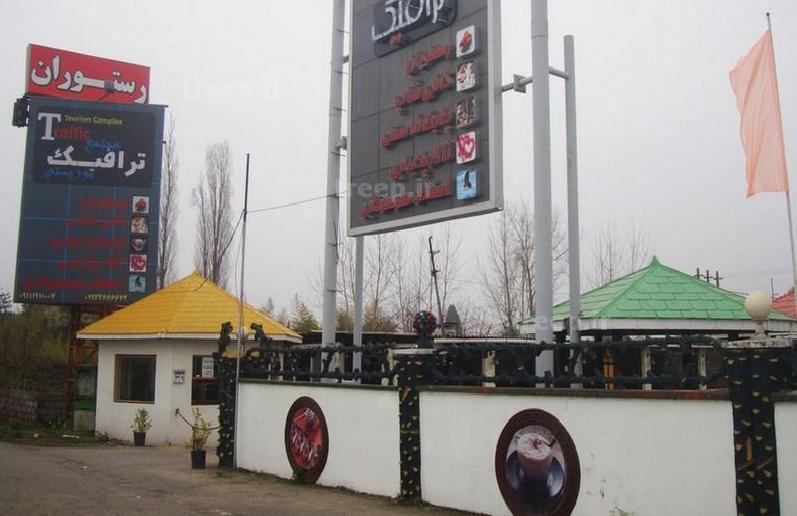 رستوران ترافیک مازندران