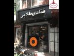 قنادی طلایی تهران