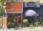 شیرینی لوندر تهران