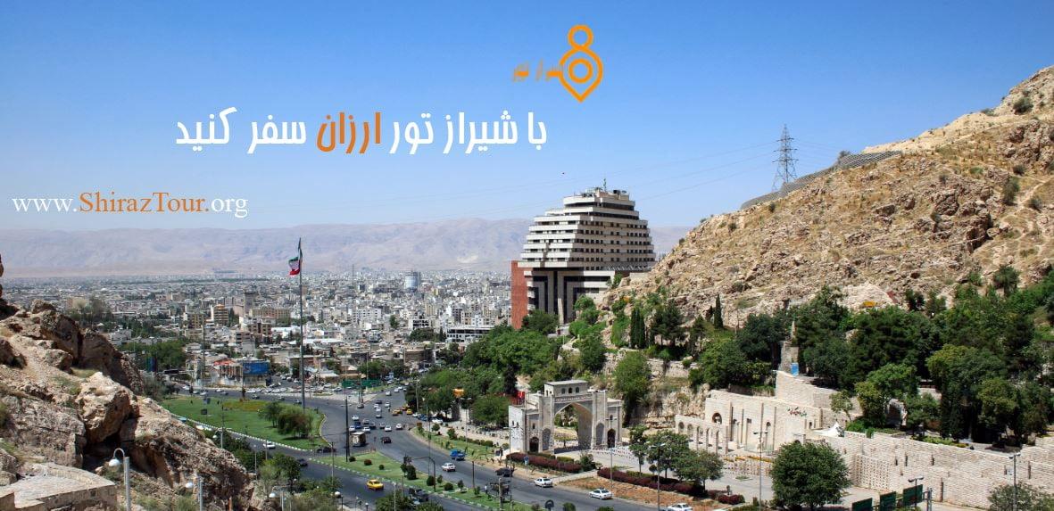 چگونه هزینههای مسافرتی را در سفر به شیراز کم کنیم؟