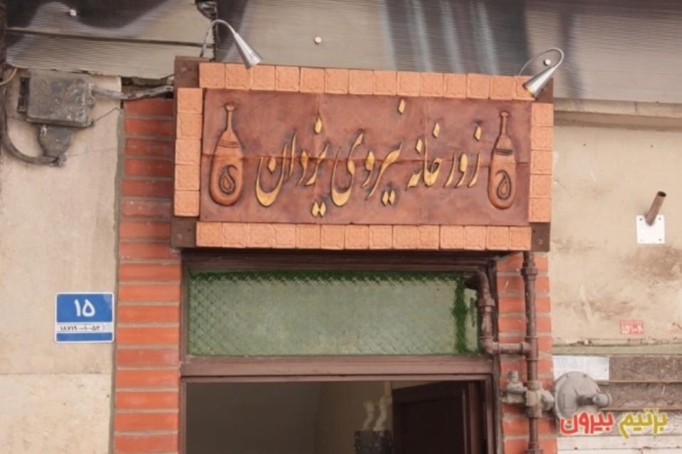 زورخانه نیروی یزدان
