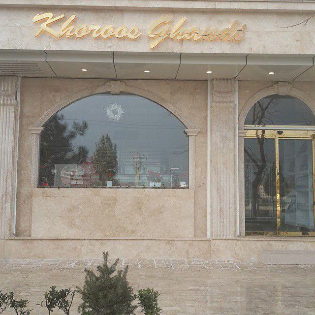 شیرینی سرای خروس قندی شعبه مرکزی مشهد