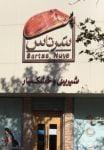 شیرینی و خشکبار سرتاس تهران