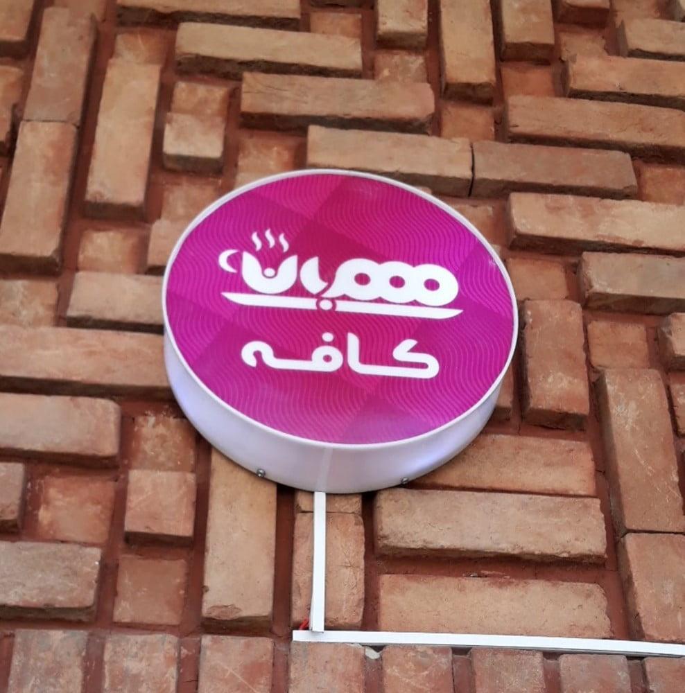 کافه مهربان  کافه مهربان تهران