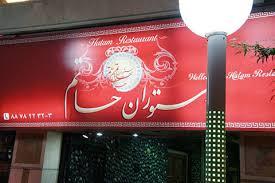 رستوران حاتم نور