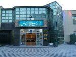 فرهنگسرای فردوس تهران