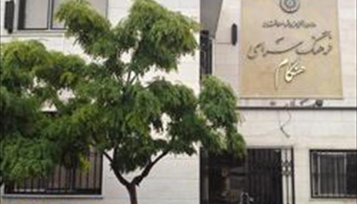 فرهنگسرای هنگام تهران