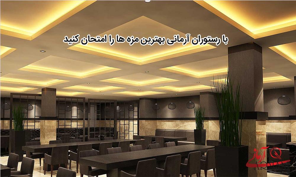رستوران آرمانی قزوین