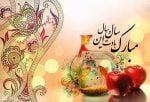 نوروز میعادگاه اقوام همیشه شاد ایرانی