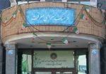 فرهنگسرای معرفت تهران