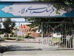 فرهنگسرای ولاء تهران