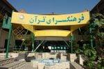 فرهنگسرای قرآن تهران