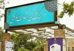 فرهنگسرای انقلاب اسلامی تهران