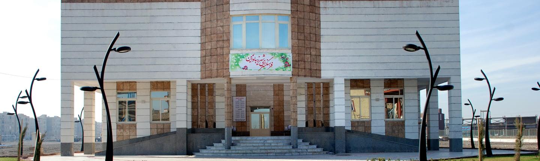 فرهنگسرای شهر زیبا و ایمن مشهد