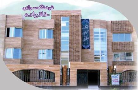 فرهنگسرای خانواده مشهد