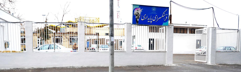 فرهنگسرای پایداری مشهد