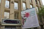فرهنگسرای عطار نیشابوری تهران