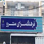 فرهنگسرای مترو تهران