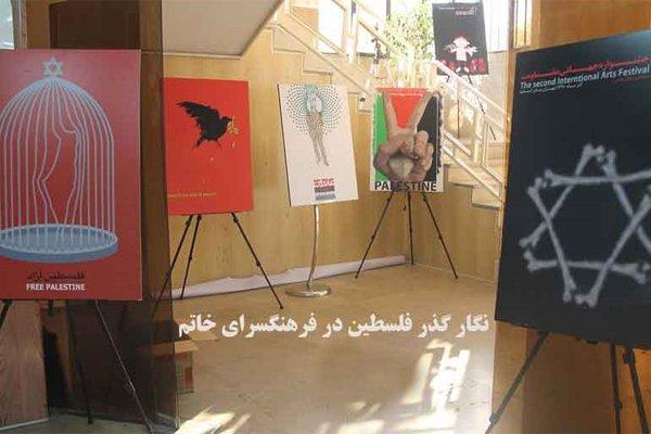 فرهنگسرای خاتم تهران