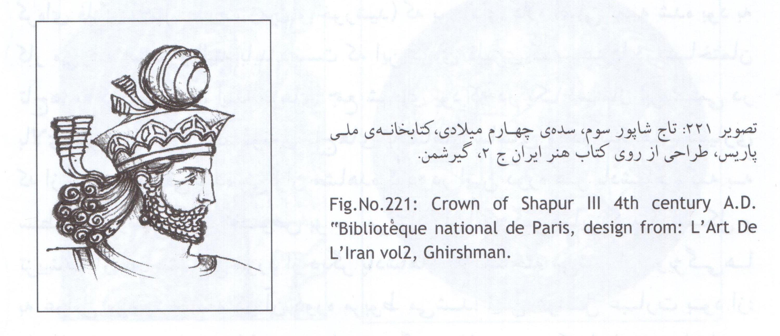 لباس و پوشاک مردان ساسانی