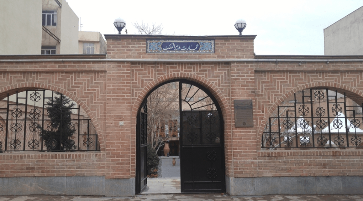 خانه دبيرالملک تهران
