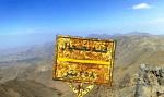 قله يخچال همدان
