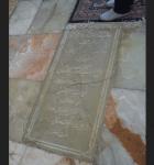 مقبره آيت الله ابوالقاسم کاشانی شهرری