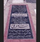 مقبره ستارخان شهرری
