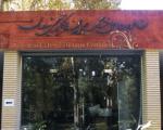 موزه خودرو های اختصاصی کاخ نیاوران تهران