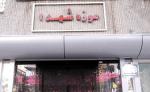 موزه مرکزی شهدا تهران