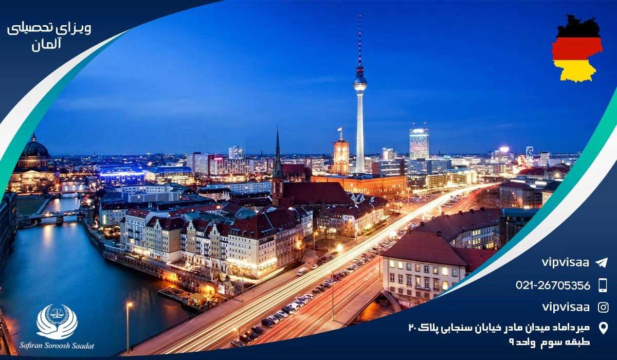 تحصیل در آلمان و اتریش