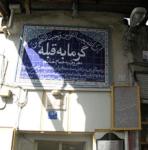حمام قبله تهران