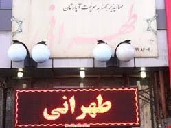مهمانپذیر طهرانی مشهد