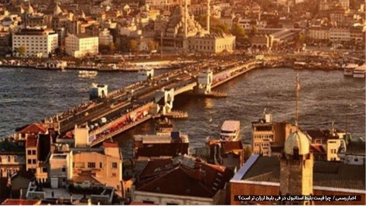 چرا قیمت بلیط استانبول در فی بلیط ارزانتر است؟