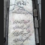 مقبره جبار باغچه بان شهرری