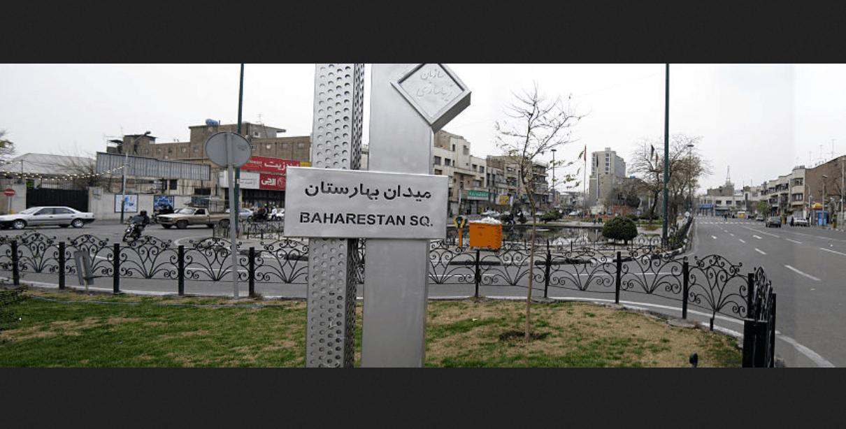 میدان بهارستان تهران