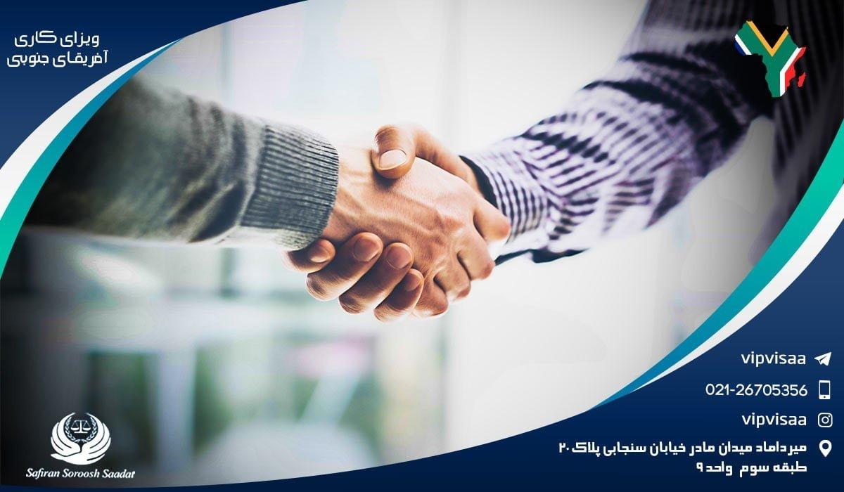 ویزای کاری آفریقای جنوبی، ویزای کار عمان و کار در ترکیه