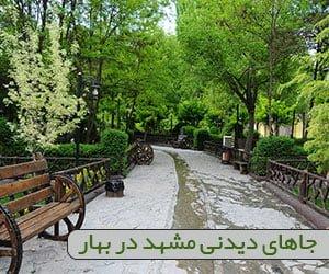 جاهای دیدنی مشهد در بهار
