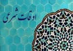 اوقات شرعی تهران مشهد تبریز اصفهان در رمضان ۹۸