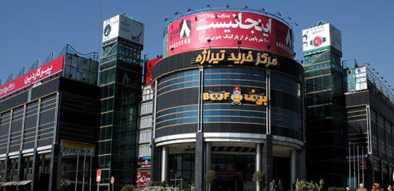 مرکز خرید تیراژه  پیشنهاد 10تا از بهترین و بزرگترین مرکز خریدهای تهران