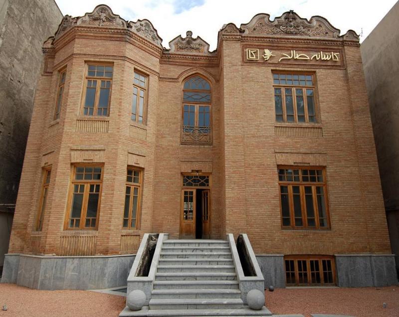 خانه صالح تهران