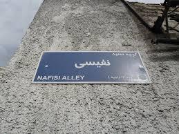 خانه سعيد نفيسی تهران