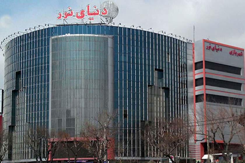 مرکز خرید دنیای نور  پیشنهاد 10تا از بهترین و بزرگترین مرکز خریدهای تهران
