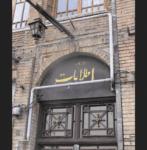 ساختمان روزنامه اطلاعات تهران