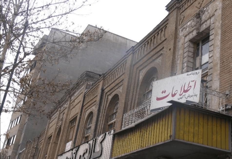 ساختمان روزنامه اطلاعات تهران ساختمان روزنامه اطلاعات تهران