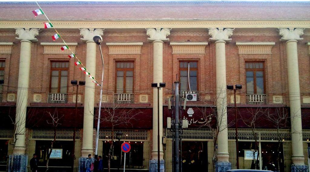 ساختمان شرکت سهامی فرش ایران تهران