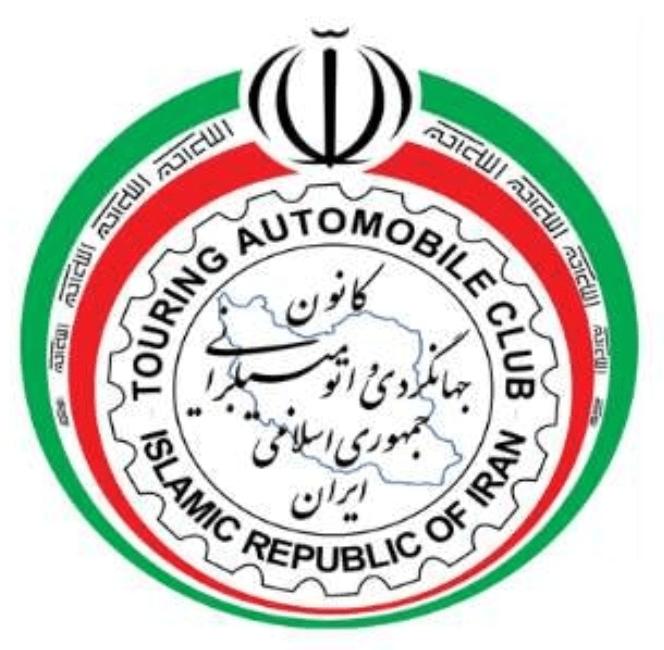 ساختمان کانون جهانگردی و اتومبیلرانی ايران تهران
