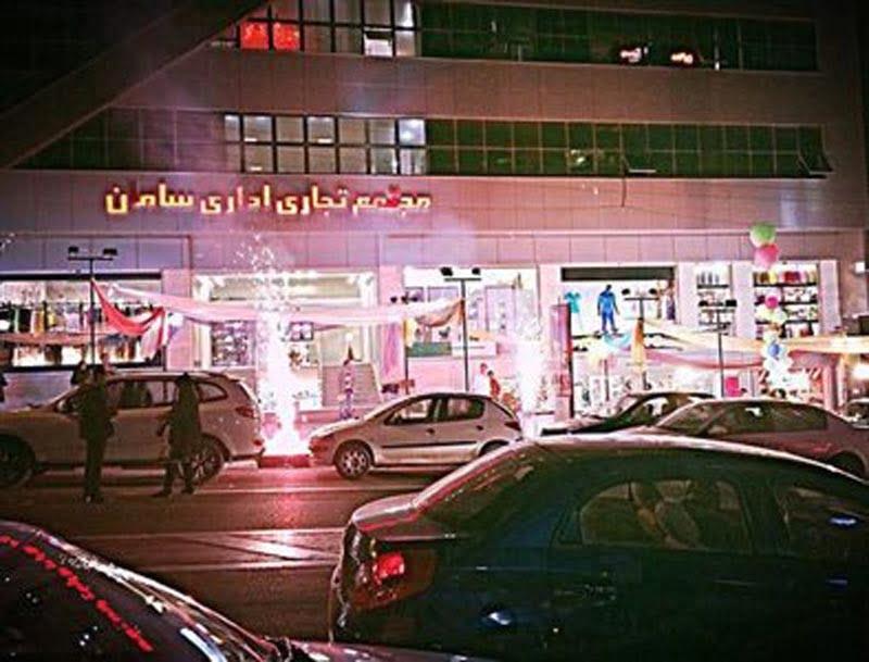 مرکز خرید سامان تهران  مرکز خرید سامان تهران